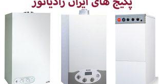 مزایای انواع پکیج ایران رادیاتور کدامند